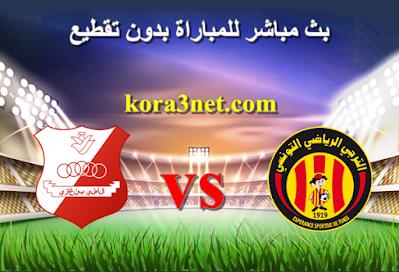 مباراة الترجى التونسى والاهلى بنغازى بث مباشر