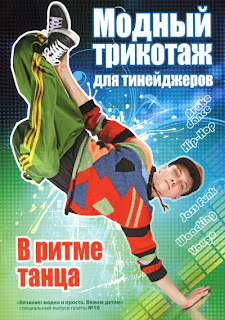 http://www.vyazemsami.ru// Вязание модно и просто. Вяжем детям. Спецвыпуск № 10 2011 Модный трикотаж для тинейджеров