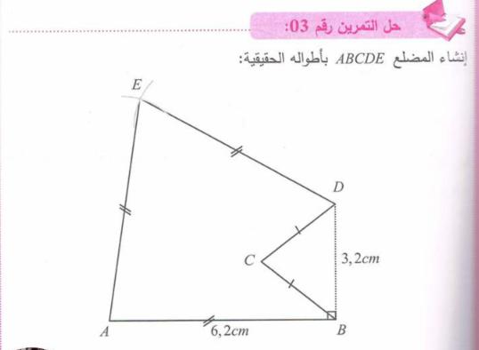 حل تمرين 3 صفحة 162 رياضيات للسنة الأولى متوسط الجيل الثاني