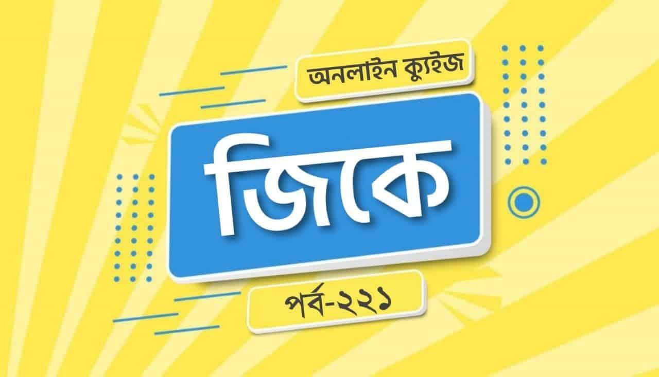GK 2021 Mocktest in Bengali