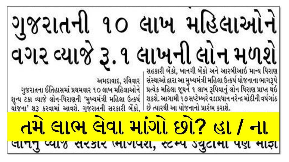 [Apply] Mukhyamantri Mahila Utkarsh Yojana Gujarat 2020-21