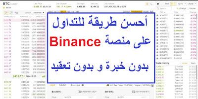 دليل المبتدئين لمنصة تداول العملات الرقمية binance,موقع لتداول في العملات الرقمية binance exchange,شرح منصة binance للتداول بالعملات الرقمية,أفضل منصة لتداول العملات الرقمية,التداول بالعملات الرقمية