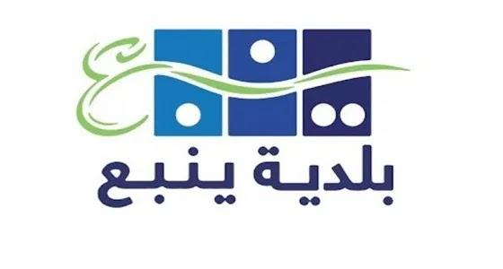 بلدية ينبع
