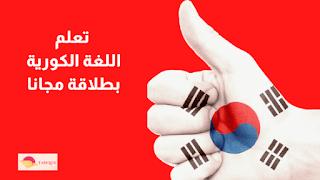 تعلم اللغة الكورية بطلاقة مجانا