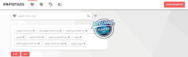 افضل موقع لتوليد الكلمات الدلاليه لليوتيوب