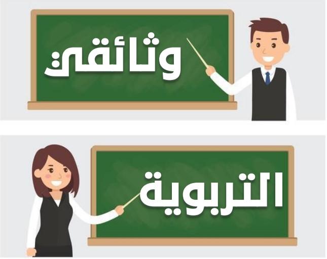 التعليم بالمغرب : ملف شامل لجل الوثائق التي يحتاجها أستاذ(ة) التعليم الابتدائي