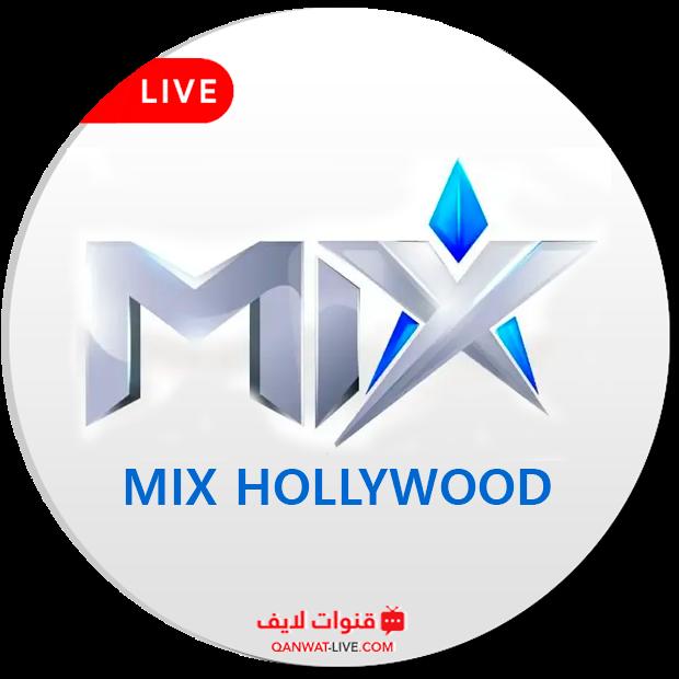 قناة ميكس هوليود MIX HOLLYWOOD بث مباشر