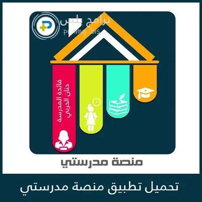 تحميل تطبيق منصة مدرستي السعودية