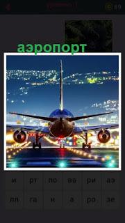 655 слов в аэропорту приземляется самолет 1 уровень