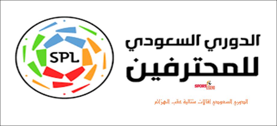 الدوري السعودي اقالات متتالية عقب الهزائم