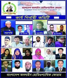 বাংলাদেশ অনলাইন হোমিওপ্যাথিক ফোরাম কেন্দ্রীয় কমিটি গঠন