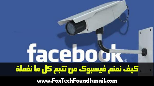 كيف يمكنك منع فيسبوك من تتبع كل ما تفعله؟