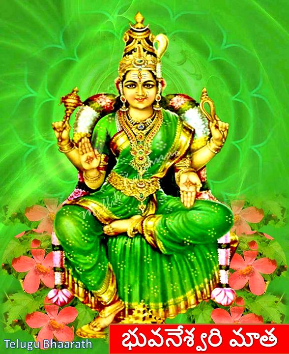 భువనేశ్వరి మాత - Bhuvaneswari Mata