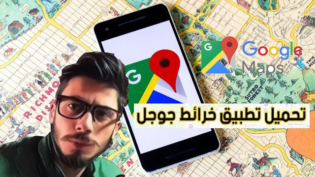 كيفية استخدام تطبيق خرائط جوجل - Google Maps للاندرويد بشكل احترافي