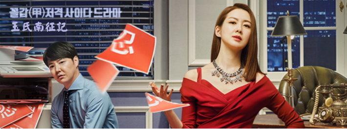 《2016韓劇 玉氏南征記》急躁的女人V.S謹慎的男人~李瑤媛、尹相鉉