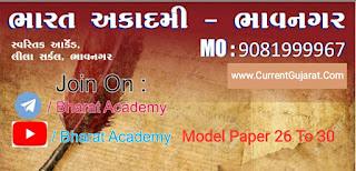 https://www.currentgujarat.com/2019/08/talati-jr-clerk-binsachivalay-model.html