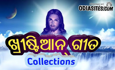 odia christmas song