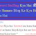 Keyword Stuffing Kya Hai और Is Se Hamare Blog Ko Kya Ho Sakta Hai