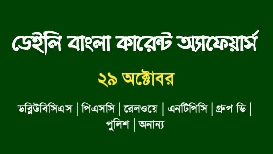Current Affairs In Bengali