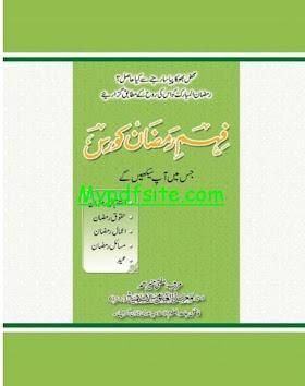 Fahem-e-Ramzan Course in Urdu