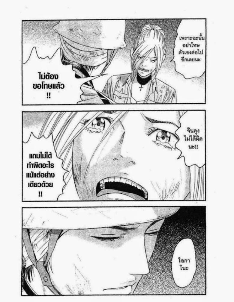 Kanojo wo Mamoru 51 no Houhou - หน้า 65