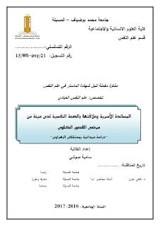 الصحة النفسية و القصور الكلوي pdf