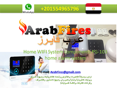 Home WIFI System components PG-103 home alarm system