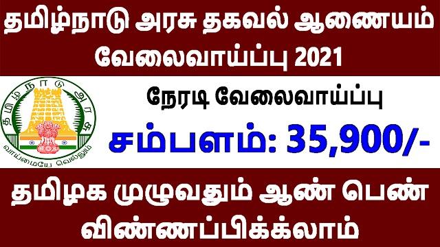 தமிழ்நாடு அரசு தகவல் ஆணையம் வேலைவாய்ப்பு 2021 | tamil nadu information commission recruitment 2021