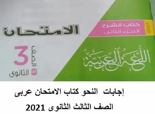 إجابات كتاب الامتحان لغة عربية للصف الثالث الثانوى 2021