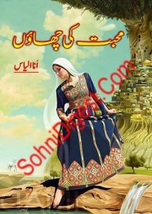 Mohabbat Ki Chaon Novel By Ana Ilyas