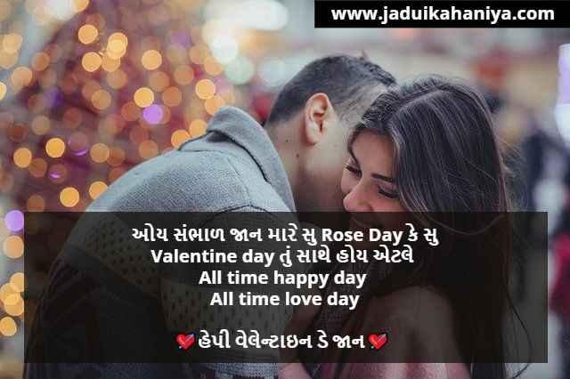 Valentine Day Wishes in Gujarati