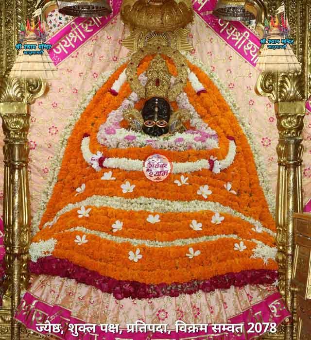 khatu shyamji ke aaj 11 june 2021 ke darshan