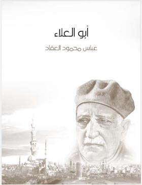 كتاب أبو العلاء