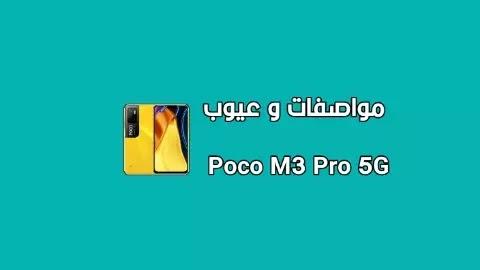 سعر و مواصفات Xiaomi Poco M3 Pro 5G - مميزات و عيوب هاتف شاومي بوكو ام 3 برو 5جي