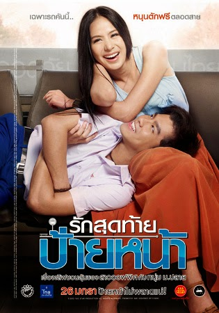 First Kiss Thailand Movie