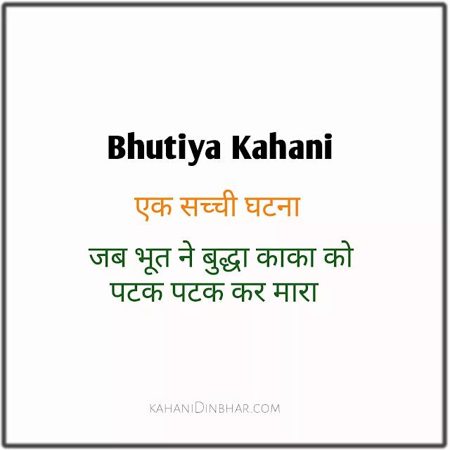 Bhutiya kahani