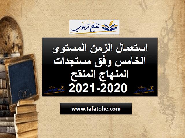 استعمال الزمن المستوى الخامس وفق مستجدات المنهاج المنقح 2020-2021