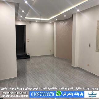 شقة للايجار فى البنفسج التجمع الاول القاهرة الجديدة 200 متر هاى سوبر لوكس سكنى وتصلح ادارى
