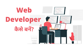 web developer in hindi
