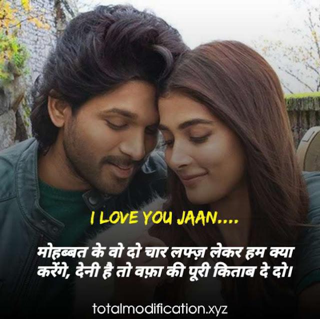 40+ First Love Shayari for Girlfriend in Hindi and English | Pehla pyaar shayari