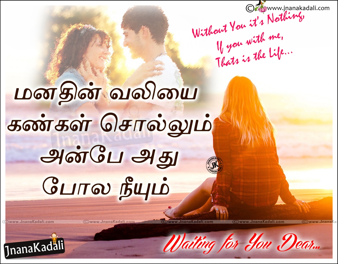 Sad Lovers Quotes in Tamil Language, Best Tamil Alone girls Quotes ...