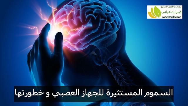 السموم المستثيرة للجهاز العصبي و خطورتها