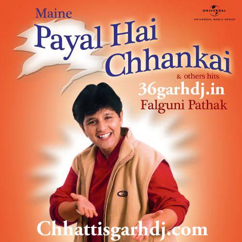Maine Payal Hai Chhankai ( Falguni Pathak ) dj Amit Kaushik CG Mix Song