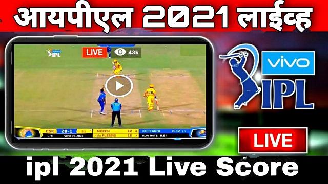 ajachi live match   आयपीएल मॅच लाईव्ह मॅच 2021   लाईव्ह आयपीएल   क्रिकेट मॅच