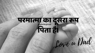 status for father love in hindi