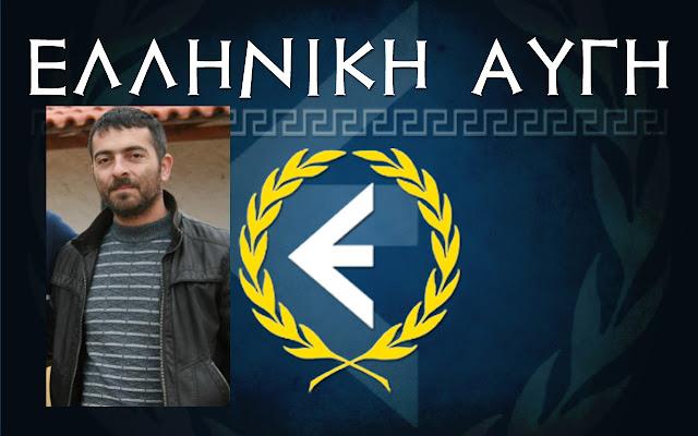 Αντρέας Ουλής: Όλοι μαζί με την Ελληνική Αυγή για την Πελοπόννησο