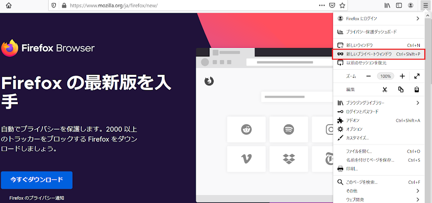 Google Analytics & Adsense ログインエラー対処法【Firefox版】