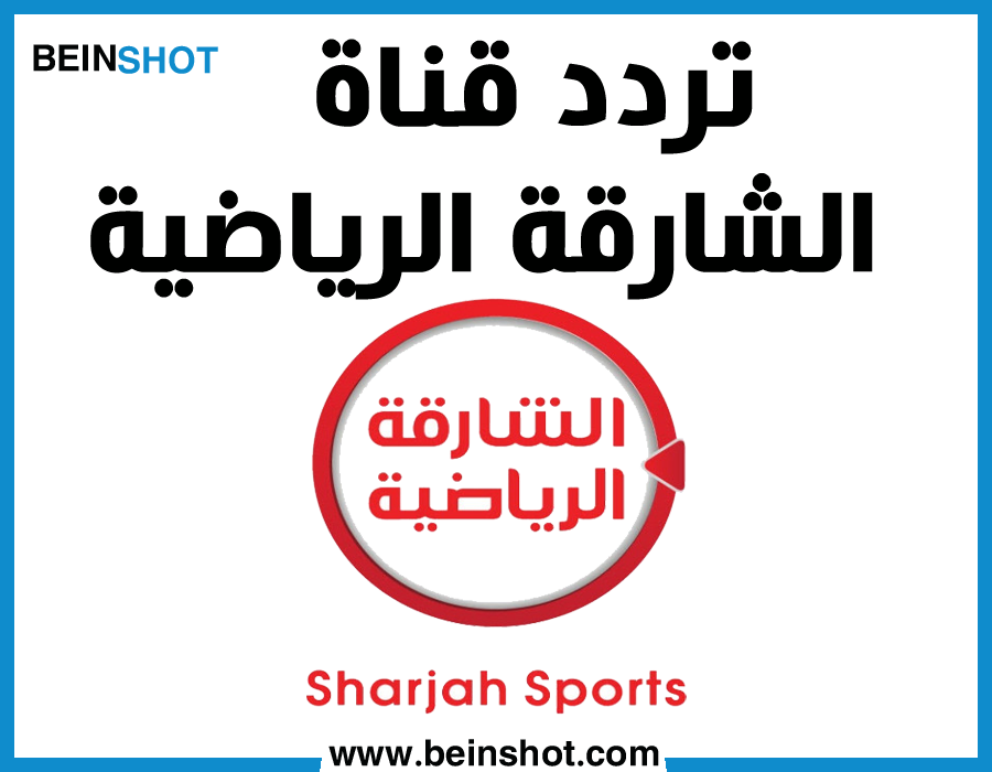 تردد قناة الشارقة الرياضية على قمر النيل سات 2019