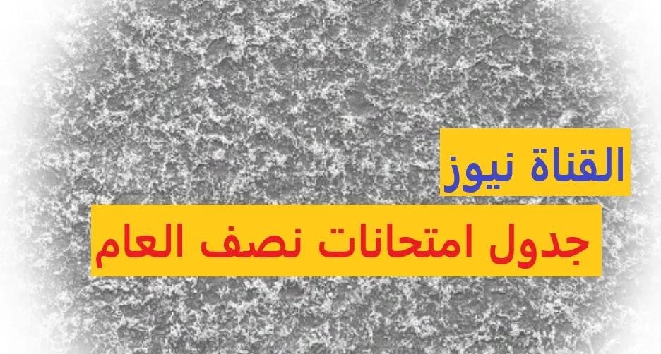 جدول امتحانات نصف العام الترم الأول محافظة السويس 2021