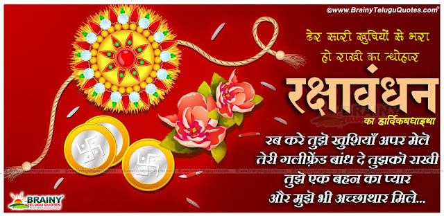 2016 Sister Quotes in hindi  Language on Raksha Bandhan, Best Hindi Raksha Bandhan Quotes Pics, Rakhi Subhkamanayem hindi Greetings Images, Top Hindi 2016 Rakhi Sister Quotes Images, Latest Hindi Sister Sentiment Shayari, Top Hindi Raksha Bandhan Shayari for brother.